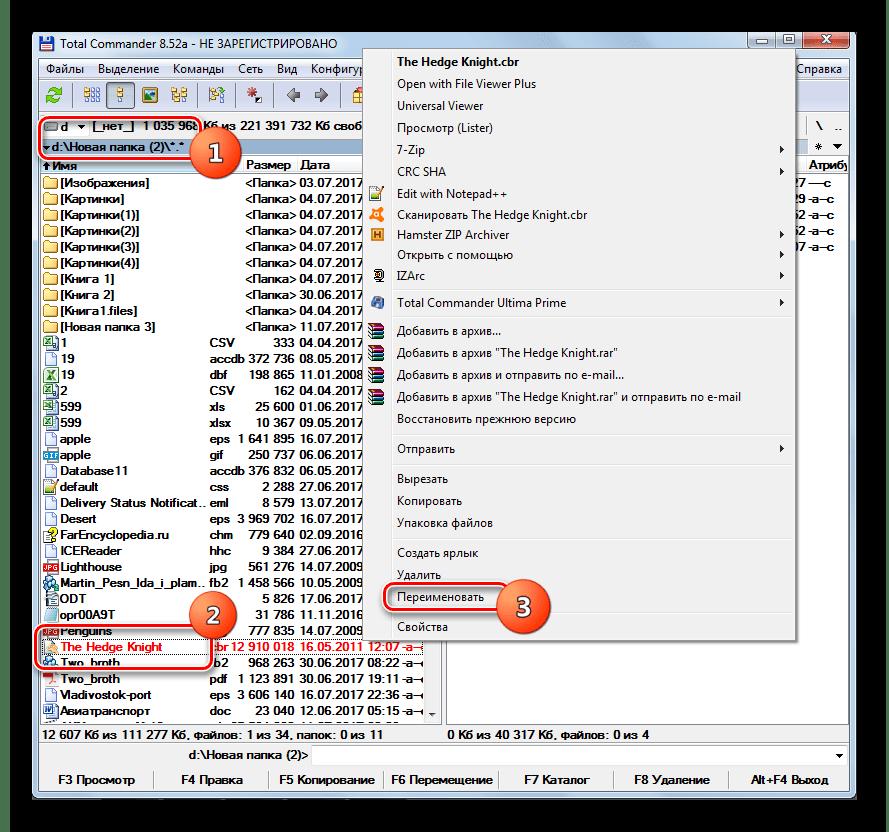 Переход к переименованию файла в программе Total Commander