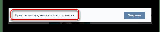 Переход к полной списку друзей для приглашения в сообщество на сайте ВКонтакте