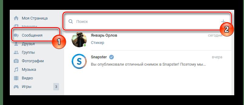 Переход к полю поиска пользователей в разделе сообщения на сайте ВКонтакте