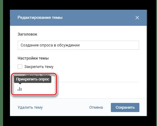 Переход к прикреплению нового опроса к заранее созданной теме в обсуждениях в сообществе на сайте ВКонтакте