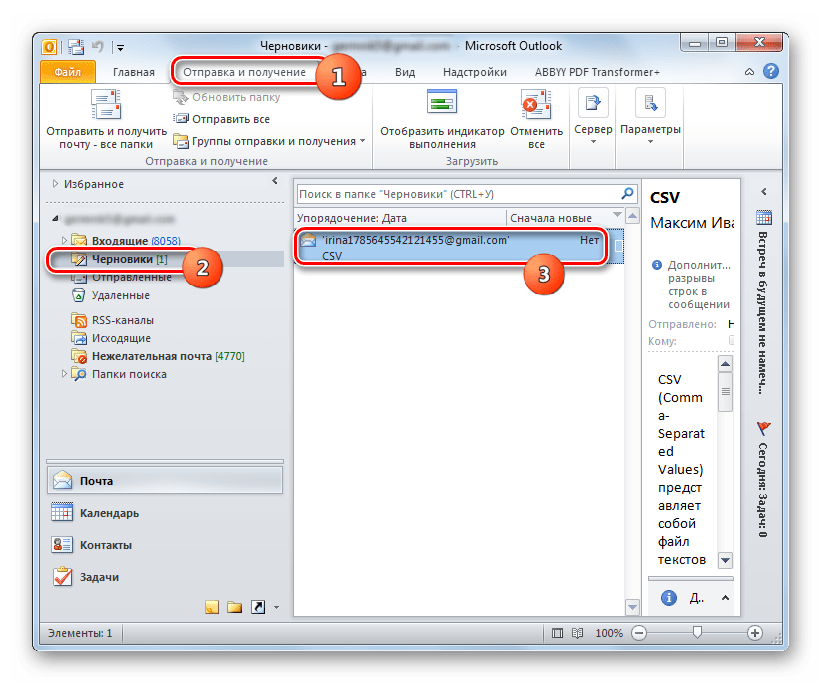 Переход к просмотру импортированных данных в программе Microsoft Outlook