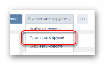 Переход к процессу приглашения друзей в сообщество на сайте ВКонтакте