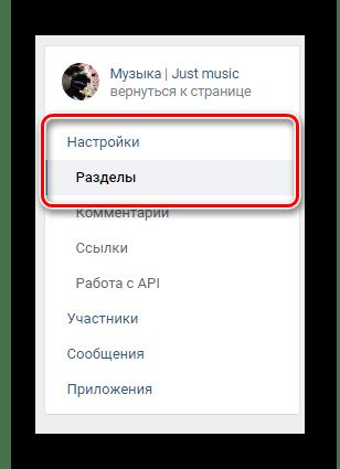 Переход к пункту разделы через навигационное меню в разделе управление сообществом на сайте ВКонтакте