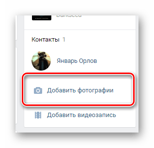 Переход к разделу фотографии на главной странице сообщества на сайте ВКонтакте