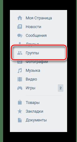 Переход к разделу группы через главное меню сайта ВКонтакте
