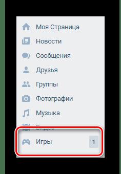 Переход к разделу игры через главное меню сайта ВКонтакте