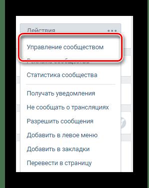 Переход к разделу управление сообществом через главное меню группы ВКонтакте