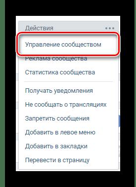 Переход к разделу управление сообществом на главной странице сообщества ВКонтакте