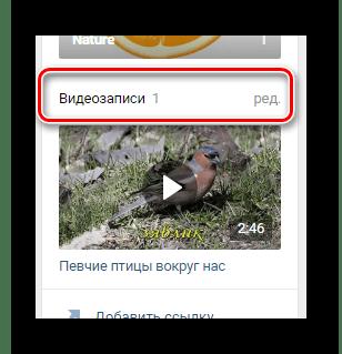 Переход к разделу видеозаписи на главной странице сообщества на сайте ВКонтакте