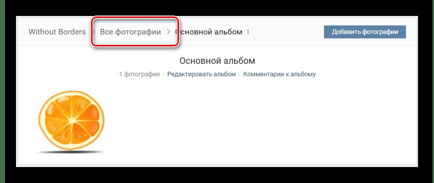 Переход к разделу все фотографии после загрузки первой фото в сообщество на сайте ВКонтакте