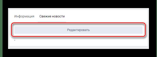 Переход к редактированию раздела свежие новости на главной странице сообщества на сайте ВКонтакте