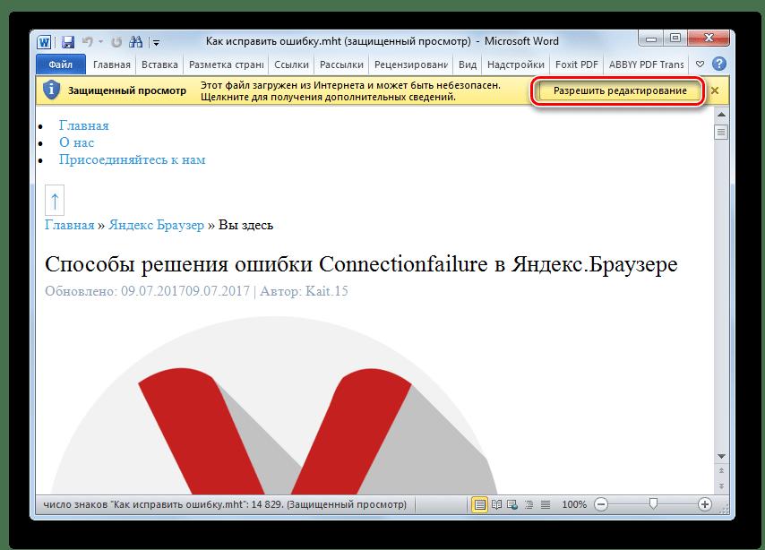 Переход к редактированию веб-архива MHT в окне программы Microsoft Word