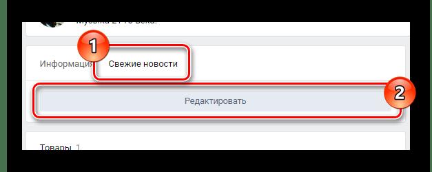 Переход к редактированию wiki страницы в сообществе на сайте ВКонтакте