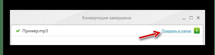 Переход к результату во FreemakeAudio Converter