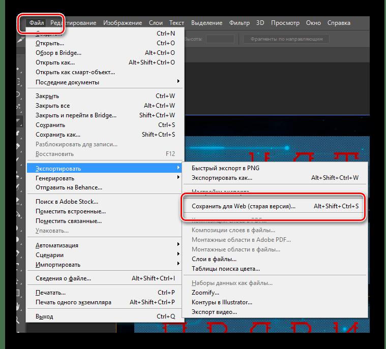 Переход к сохранению готового меню в программе Photoshop