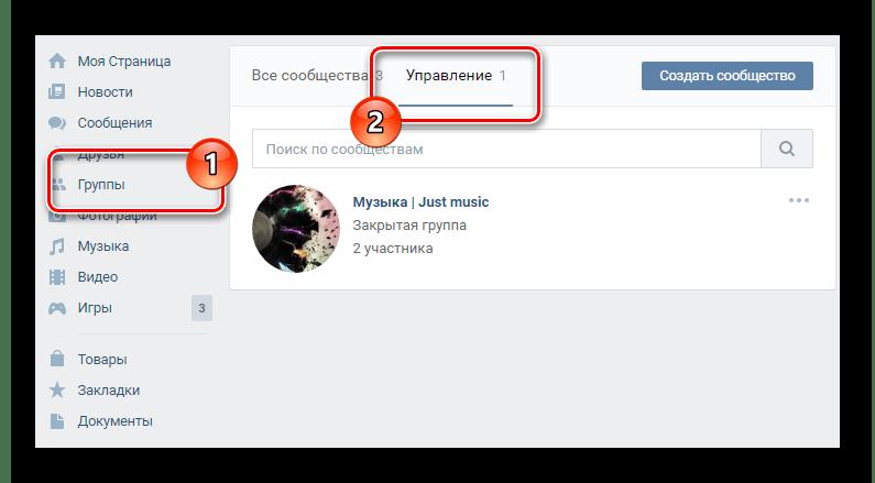 Переход к сообществу через раздел группы на сайте ВКонтакте