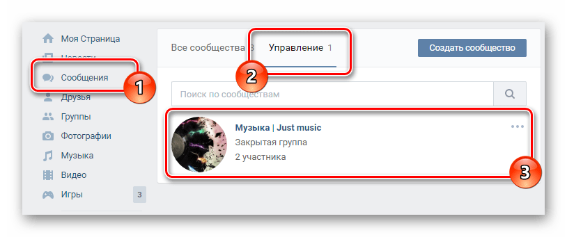 Переход к сообществу в разделе сообщения на вкладке управление на сайте ВКонтакте