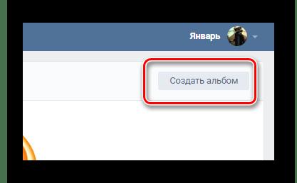 Переход к созданию альбома для фотографий в сообществе на сайте ВКонтакте