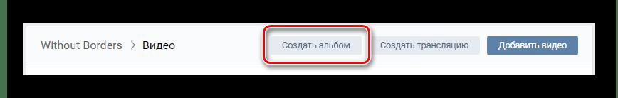 Переход к созданию альбома для видеозаписей в сообществе на сайте ВКонтакте