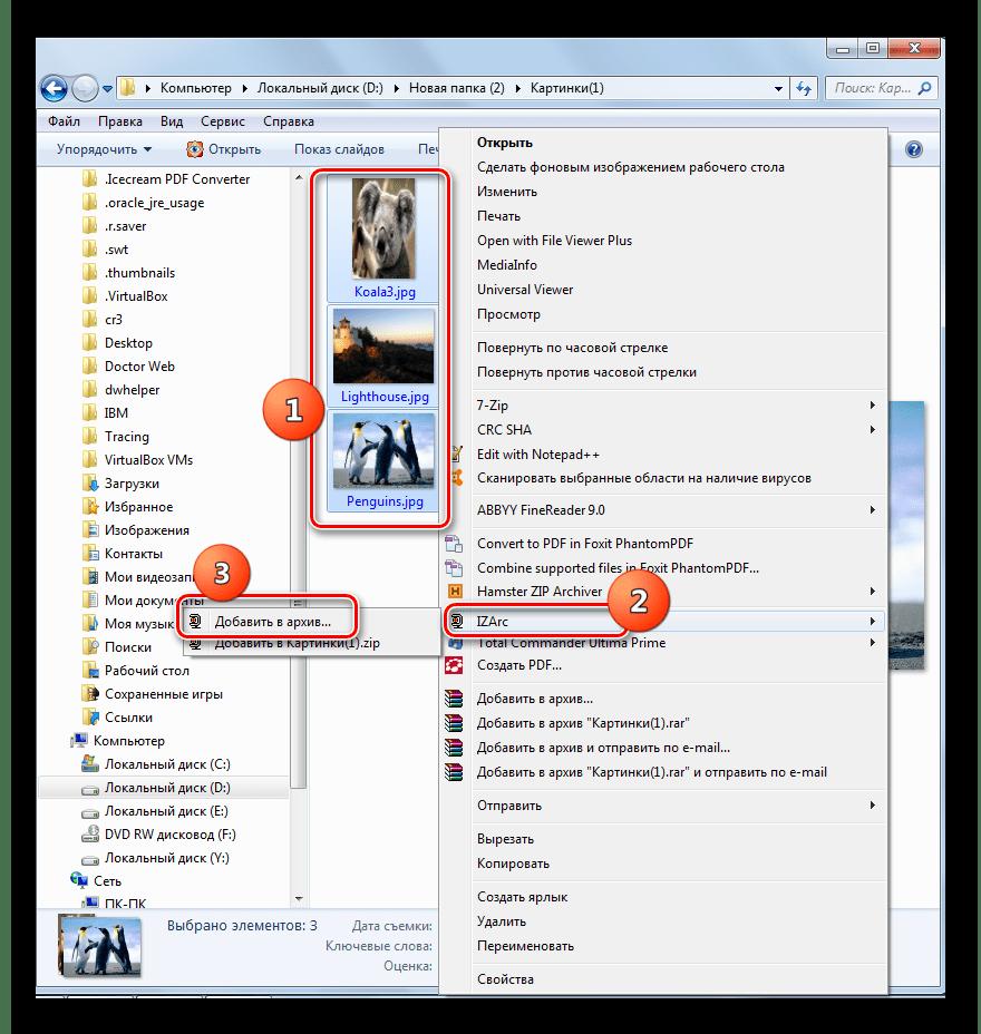 Переход к созданию архива ZIP через контекстное меню Проводника Windows в программе IZArc