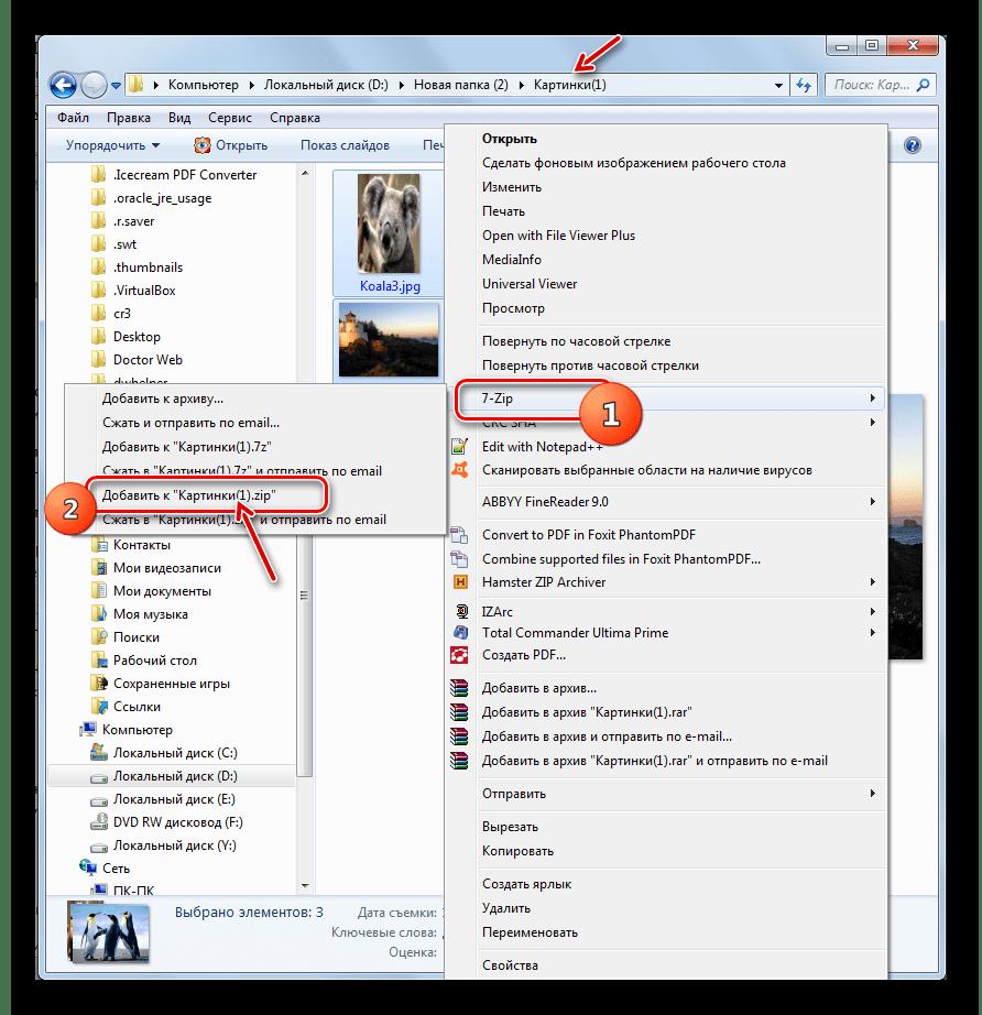 Переход к созданию архива ZIP по умолчанию через контекстное меню Проводника Windows в программе 7-ZIP