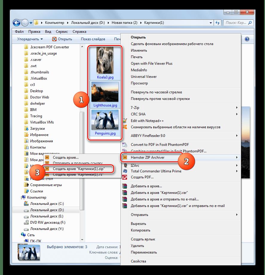 Переход к созданию архива ZIP по умолчанию через контекстное меню Проводника Windows в программе Hamster ZIP Archiver