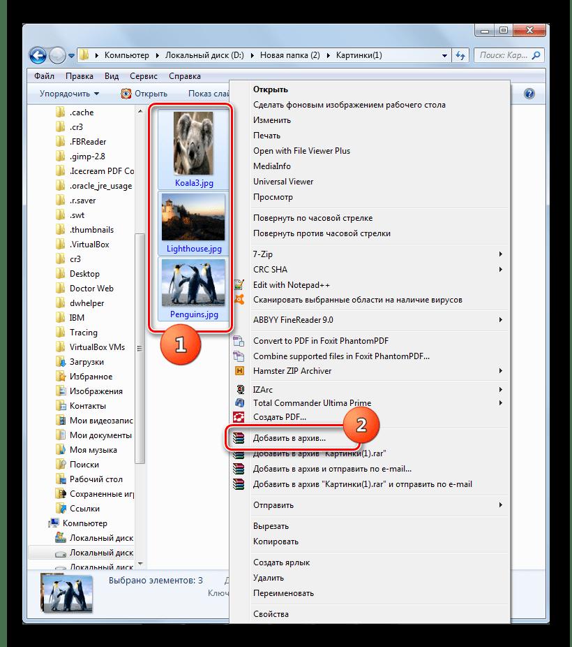 Переход к созданию архива в программе WinRAR через контекстное меню Провдника Windows