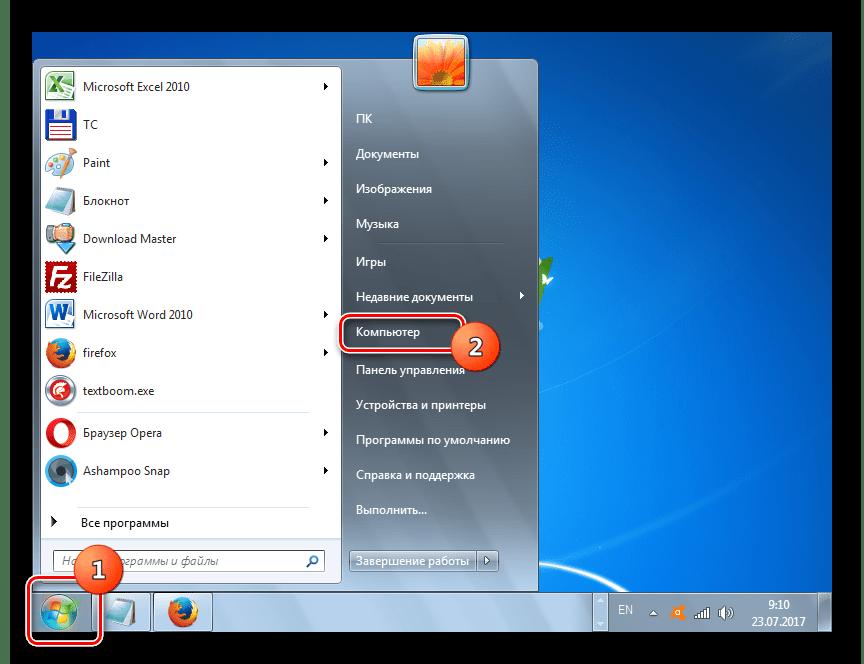 Переход к списку дисков в разделе Компьютер через меню Пуск в Windows 7
