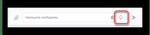 Переход к списку смайликов в диалоге в разделе сообщения ВКонтакте