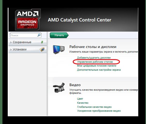 Переход к управлению рабочим столом в AMD
