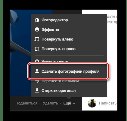 Переход к установке новой фотографии профиля с использованием заранее загруженной картинки на сайте ВКонтакте