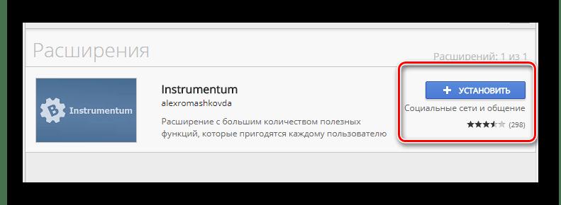 Переход к установке расширения Instrumentum для Google Chrome в интернет обозревателе Гугл Хром