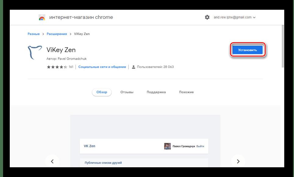 Переход к установке расширения ViKey Zen