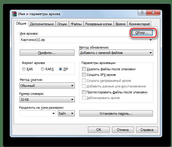Переход к выбору места сохранения архива в окне создания архива в программе WinRAR