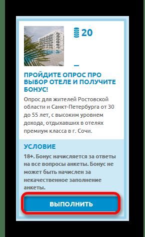 Переход к выполнению задания для получения ОКов в Однокласнниках