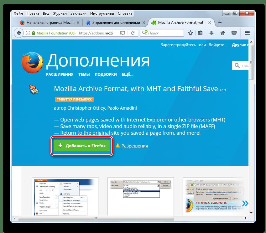 Переход к загрузке дополнения Mozilla Archive Format на официальном сайте дополнений Mozilla в браузере Mozilla Firefox