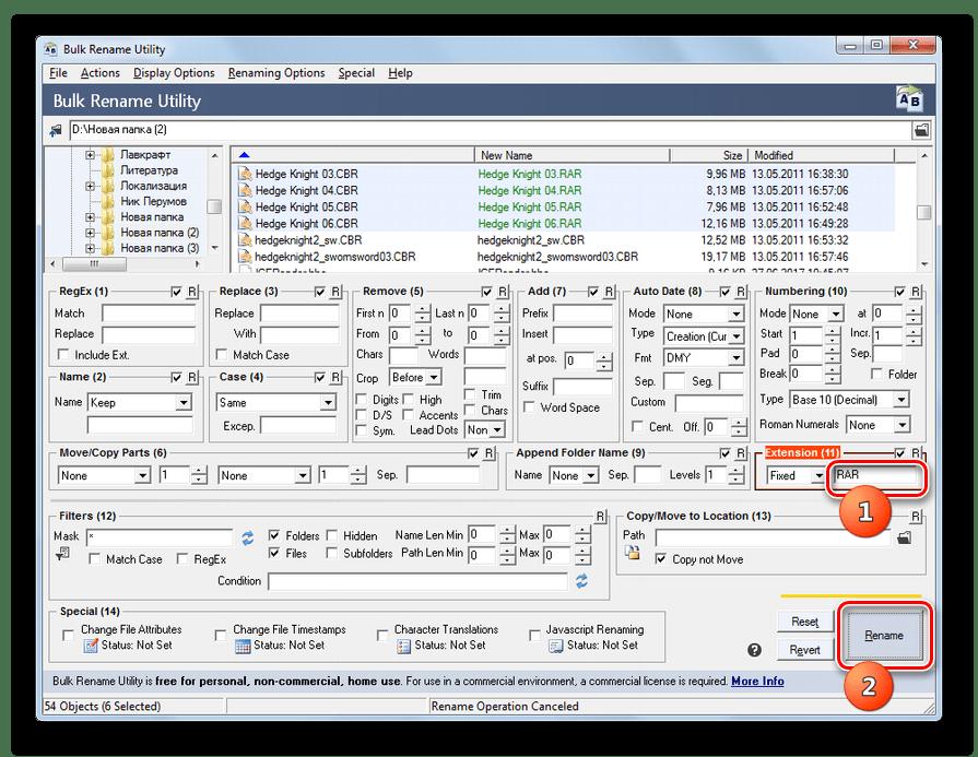 Переход к запуску изменения расширений файлов в программе Bulk Rename Utility
