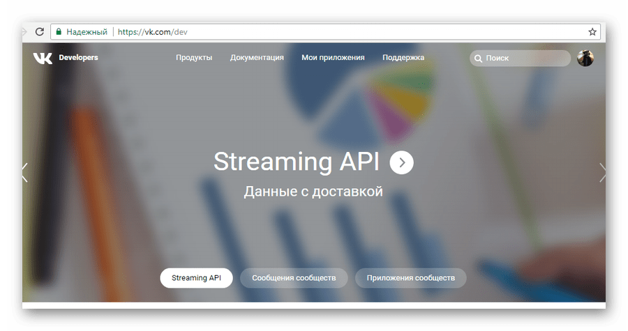 Переход на главную страницу VK Developers на сайте ВКонтакте