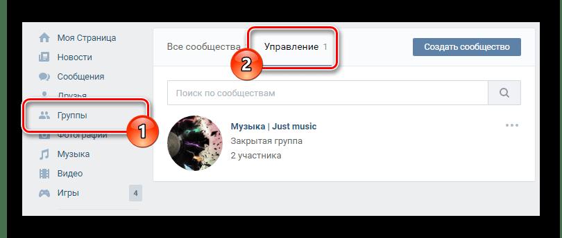 Переход на главную страницу сообщества через вкладку управление в разделе группы на сайте ВКонтакте