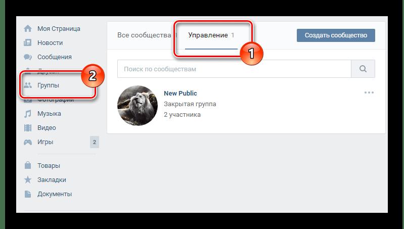 Переход на главную страницу сообщества в разделе группы на сайте ВКонтакте