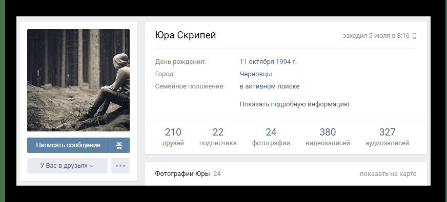 Переход на страницу пользователя для написания сообщения на сайте ВКонтакте