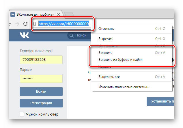 Переход на страницу пользователя с блокировкой с помощью черного списка ВКонтакте