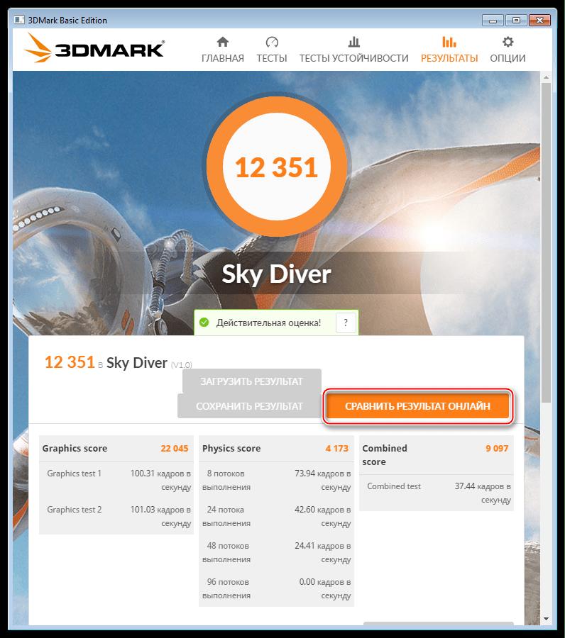 Переход на страницу сравнения результатов тестирования систем в программе 3DMark от компании Futuremark