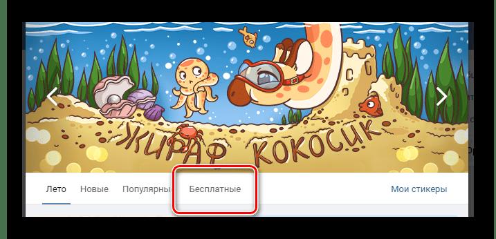 Переход на вкладку бесплатные в магазине стикеров ВКонтакте