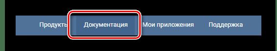 Переход на вкладку документация в разделе VK Developers на сайте ВКонтакте