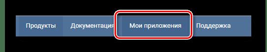 Переход на вкладку мои приложения в разделе VK Developers на сайте ВКонтакте