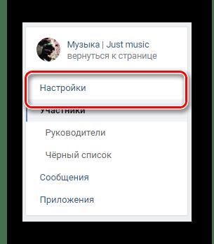 Переход на вкладку настройки через навигационное меню в разделе управление сообществом ВКонтакте