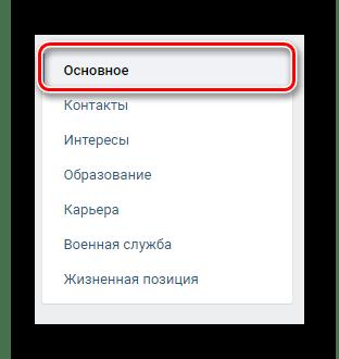 Переход на вкладку основное через навигационное меню в разделе настроек редактировать на сайте ВКонтакте