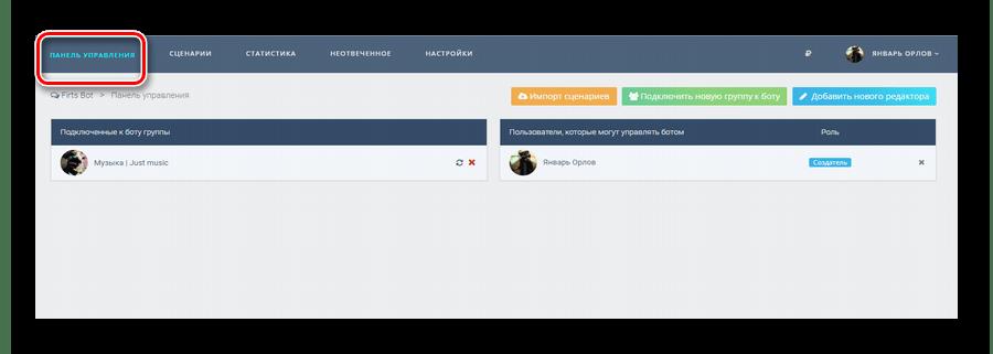 Переход на вкладку панель управления в личном кабинете через сервис Groupcloud