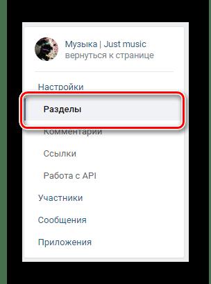 Переход на вкладку разделы через навигационное меню в разделе управление сообществом ВКонтакте